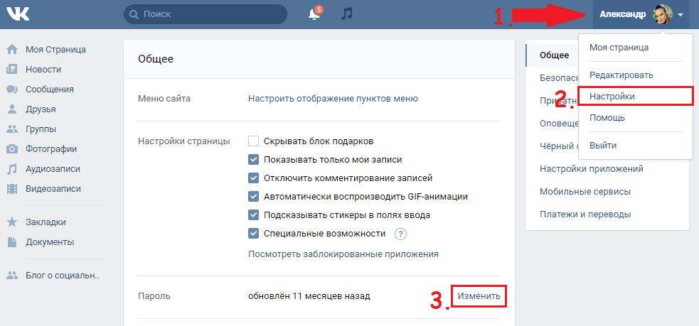 Изменить пароль В Контакте