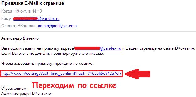 Изменить почту В Контакте
