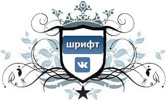 Как увеличить шрифт В Контакте