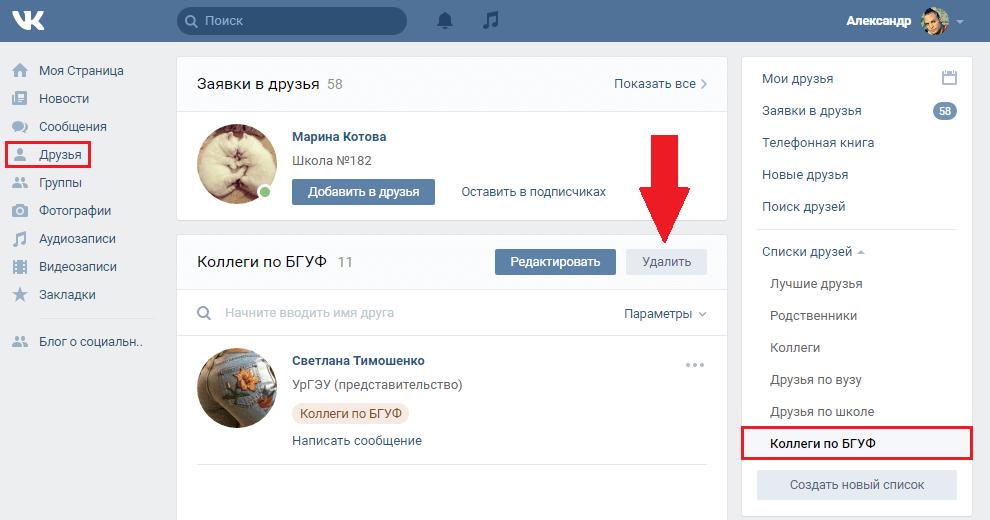 Как удалить список друзей В Контакте