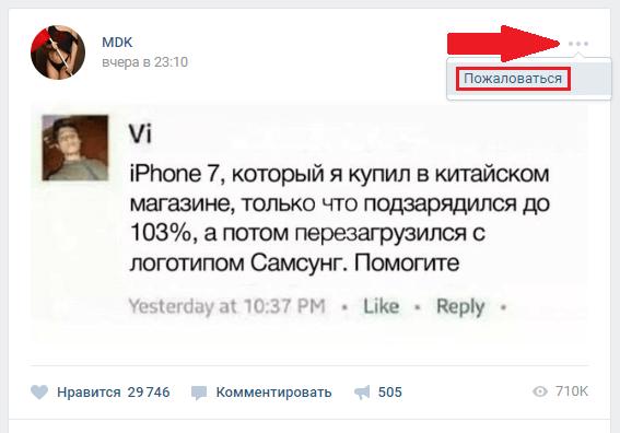 Как пожаловаться на группу В Контакте