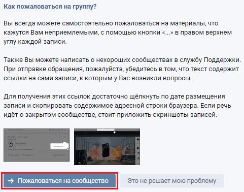 Пожаловаться на сообщество Вконтакте