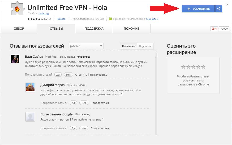 Расширение Hola для Google Chrome
