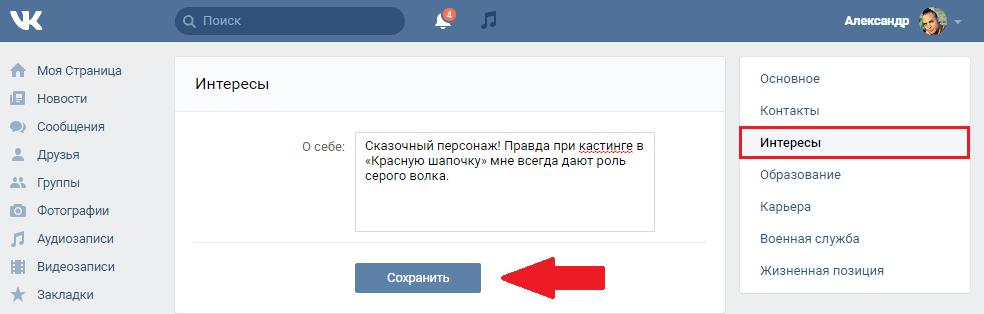 Графа о себе Вконтакте