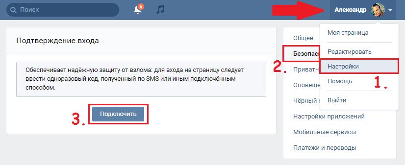 Подтверждение входа В Контакте