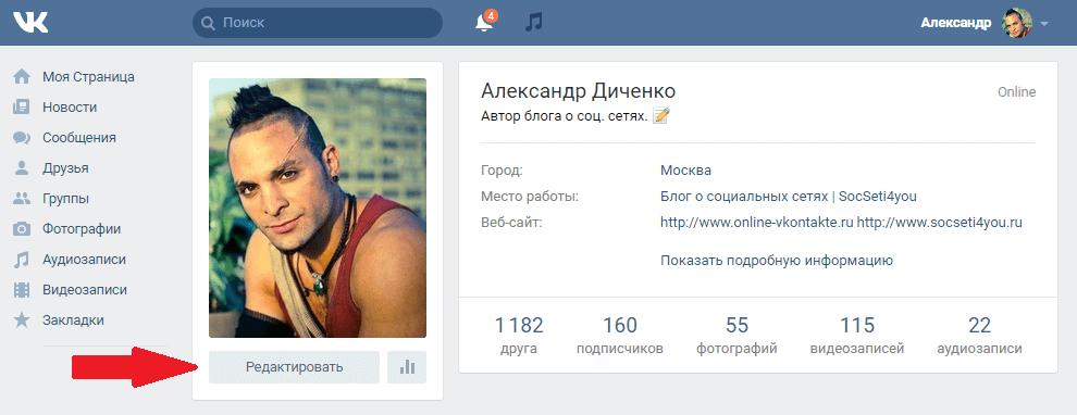 Редактировать страницу Вконтакте
