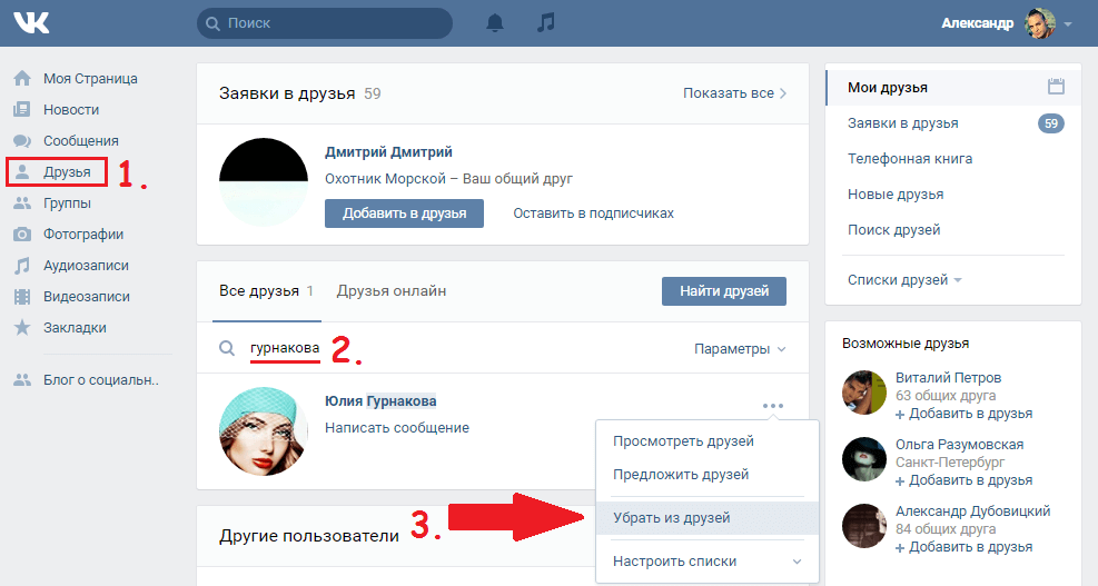 Друзей Знакомства Контакт