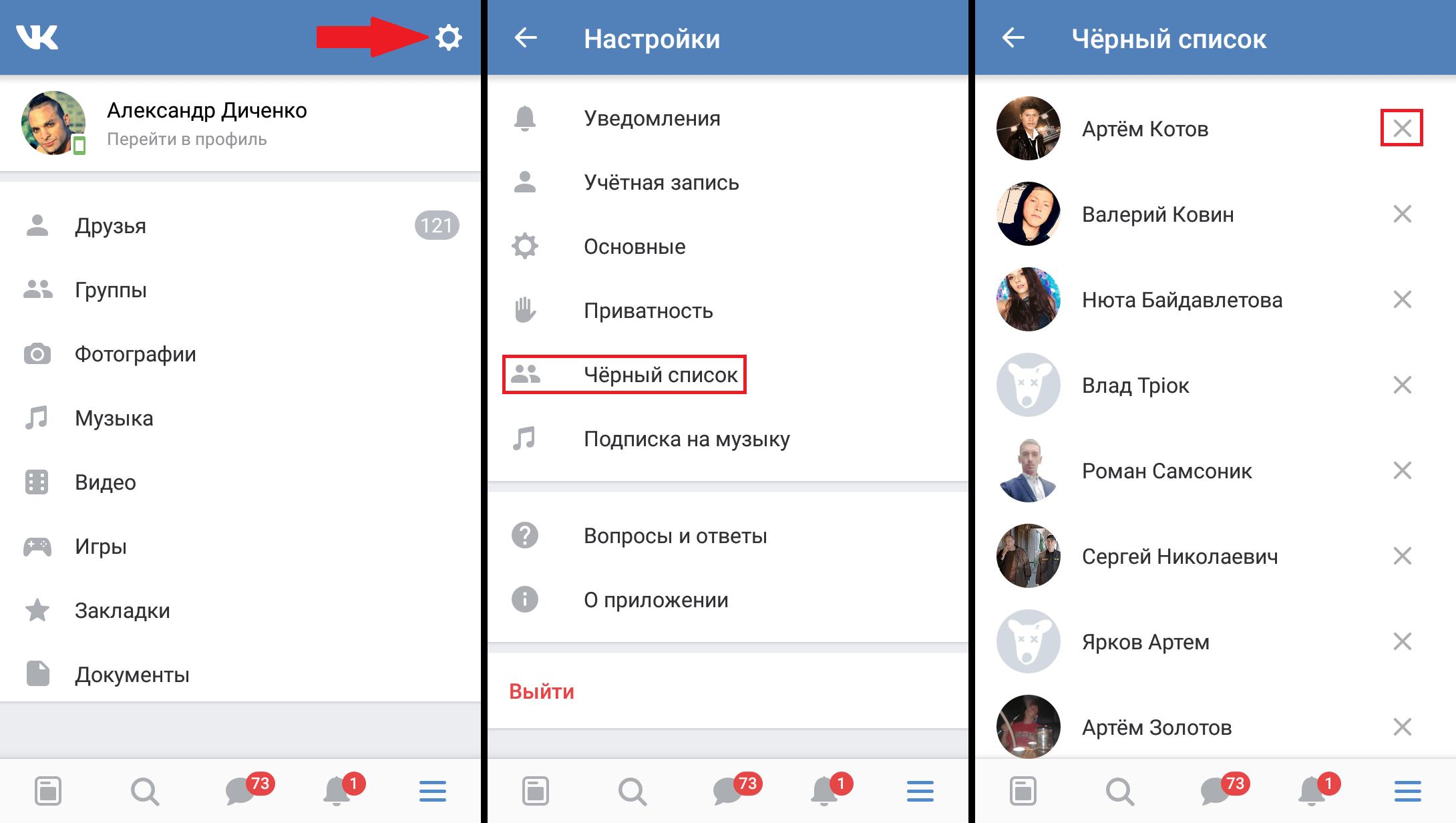 Как перевести друга в подписчики если в контактах убрать друга 34
