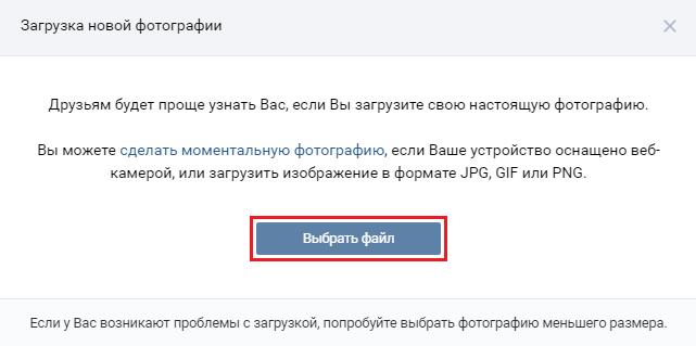 Загрузить фото В Контакт