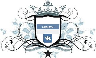 Как+скрыть+группы+Вконтакте