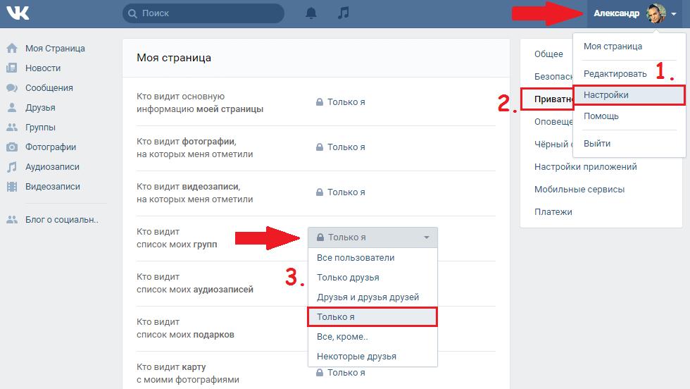 Как скрыть группы Вконтакте