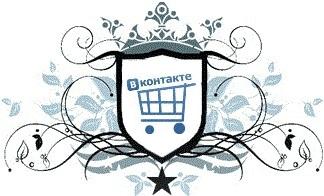 Как создать интернет-магазин В Контакте