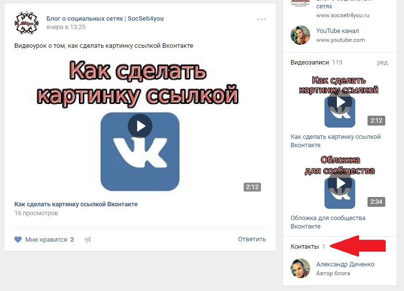 Контакты в группе Вконтакте