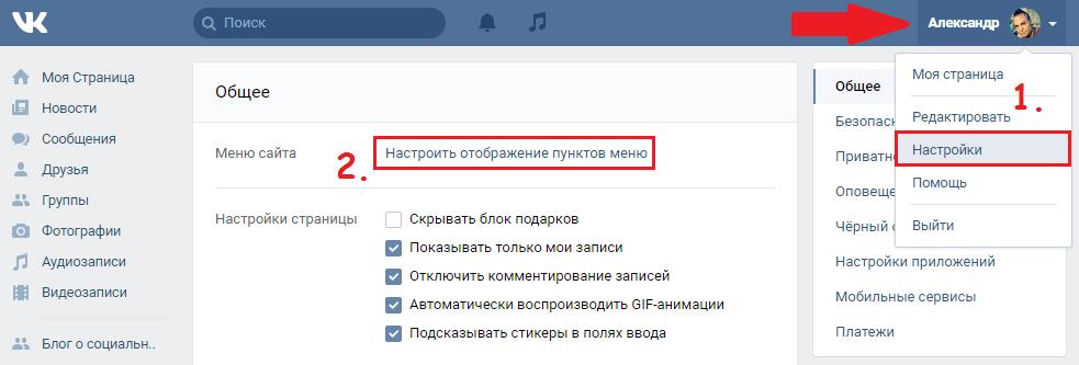 Настроить отображение пунктов меню В КОнтакте