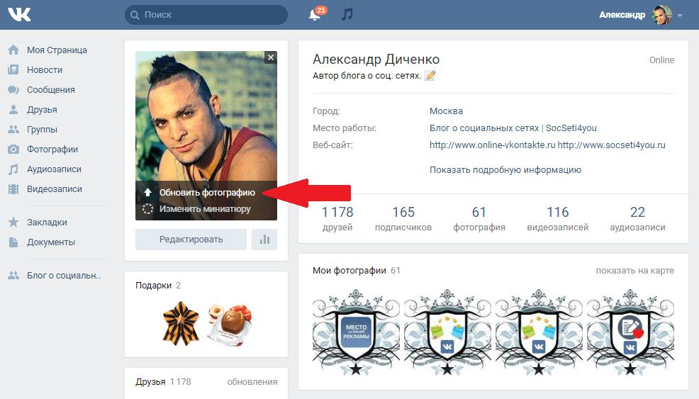 Обновить фотографию В Контакте