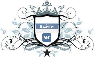 Как+выйти+из+группы+Вконтакте