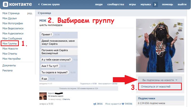 Как+выйти+из+группы+Вконтакте(1)
