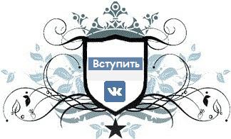 Как вступить в группу В Контакте