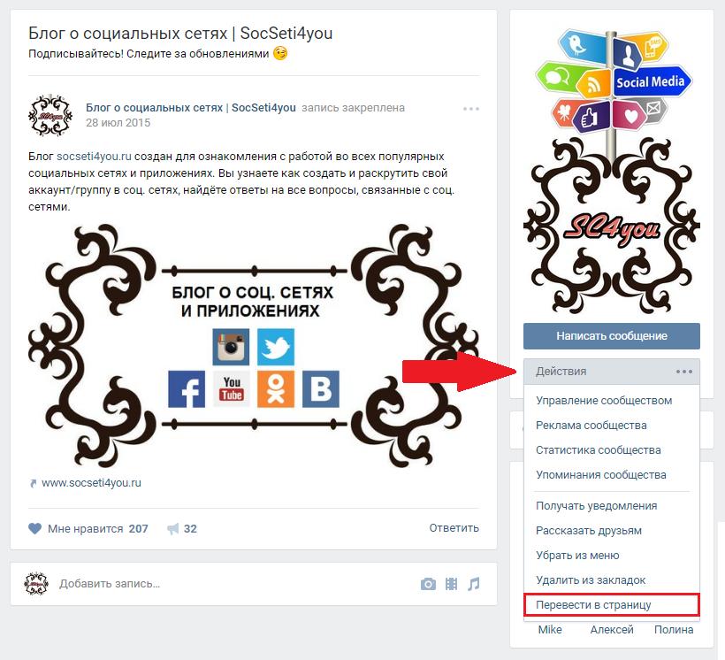 Перевести группу в страницу В Контакте
