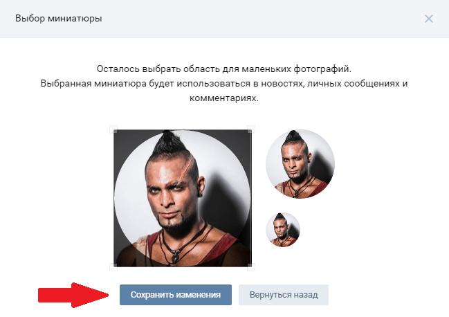 Миниатюра аватарки В Контакте