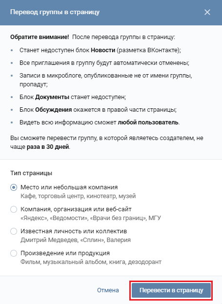 Перевести в страницу Вконтакте