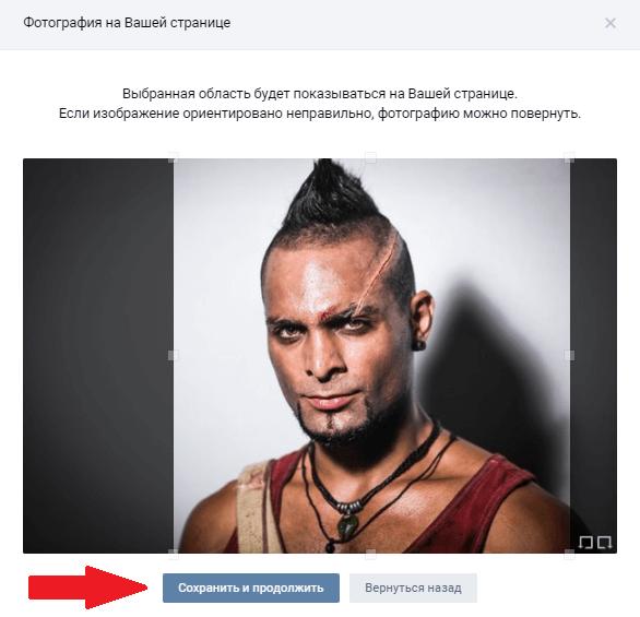 Поменять аватарку В Контакте