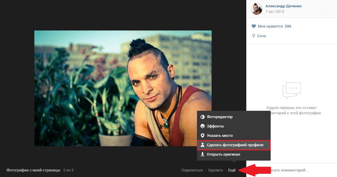 Поменять фото В Контакте