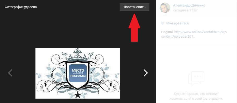 Как восставноить фото Вконтакте