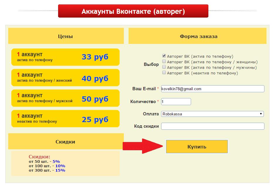 Купить аккаунт Вконтакте