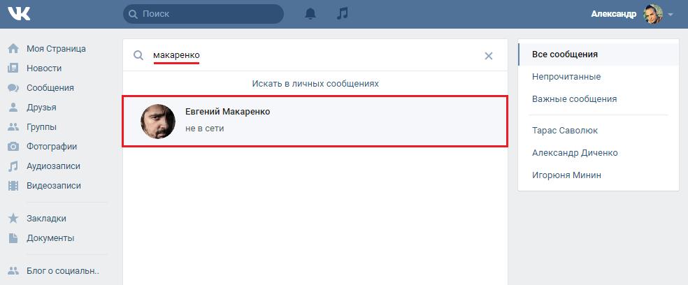 Переслать сообщения Вконтакте