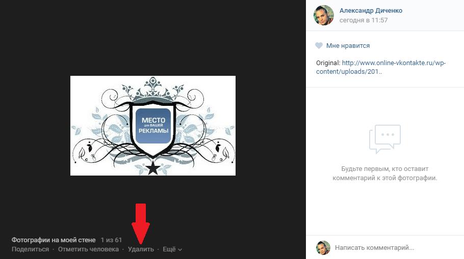 Удалить фото Вконтакте