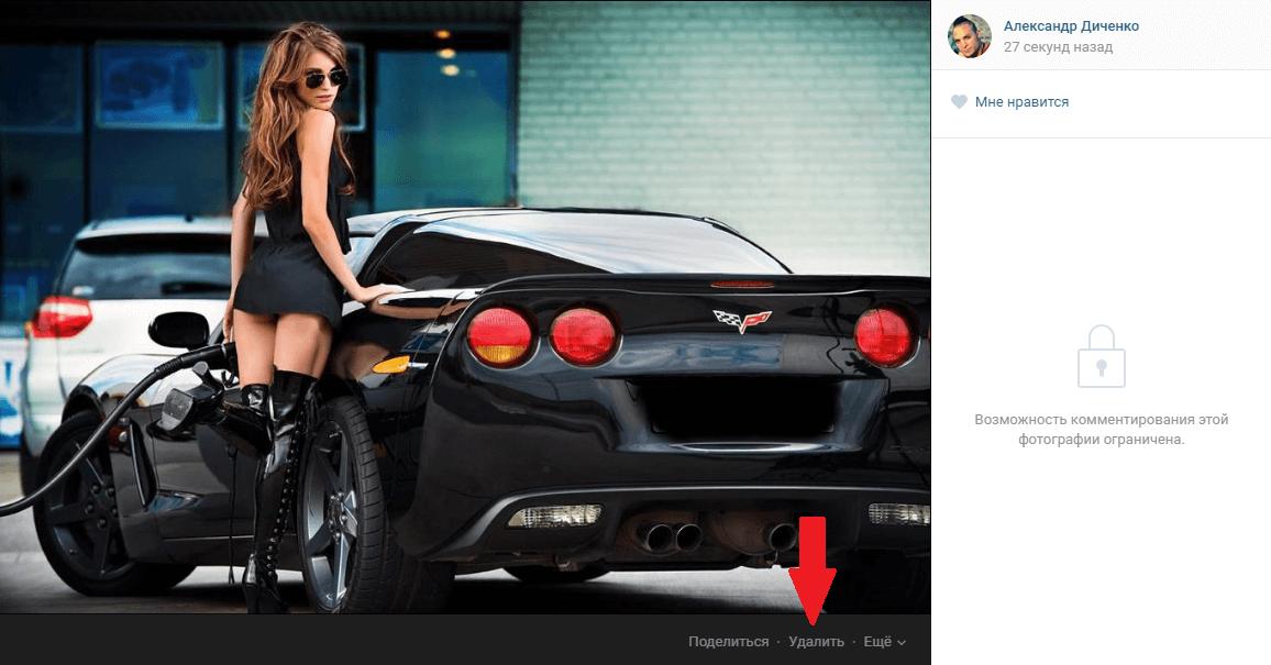 Удалить фото из диалога Вконтакте