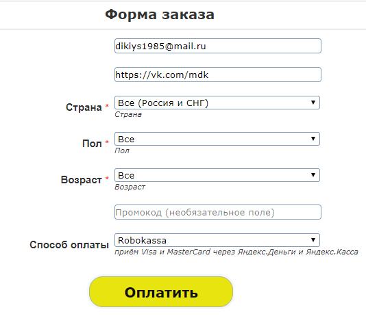 накрутка подписчиков вк без регистрации