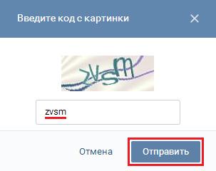 Капча Вконтакте