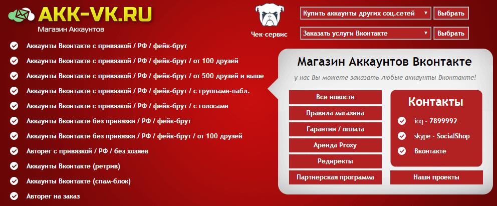 Купить страницу В Контакте