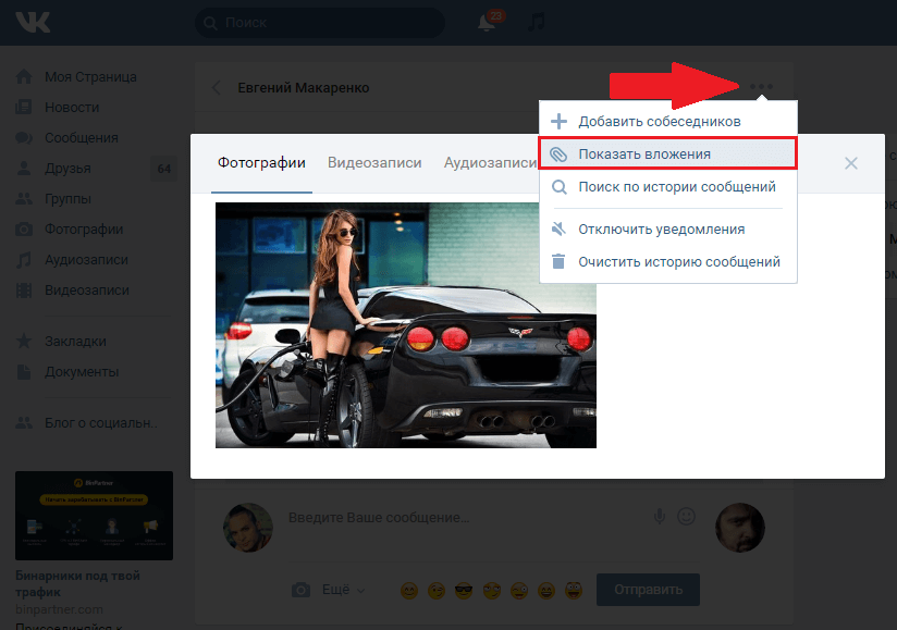 Показать вложения в диалоге Вконтакте