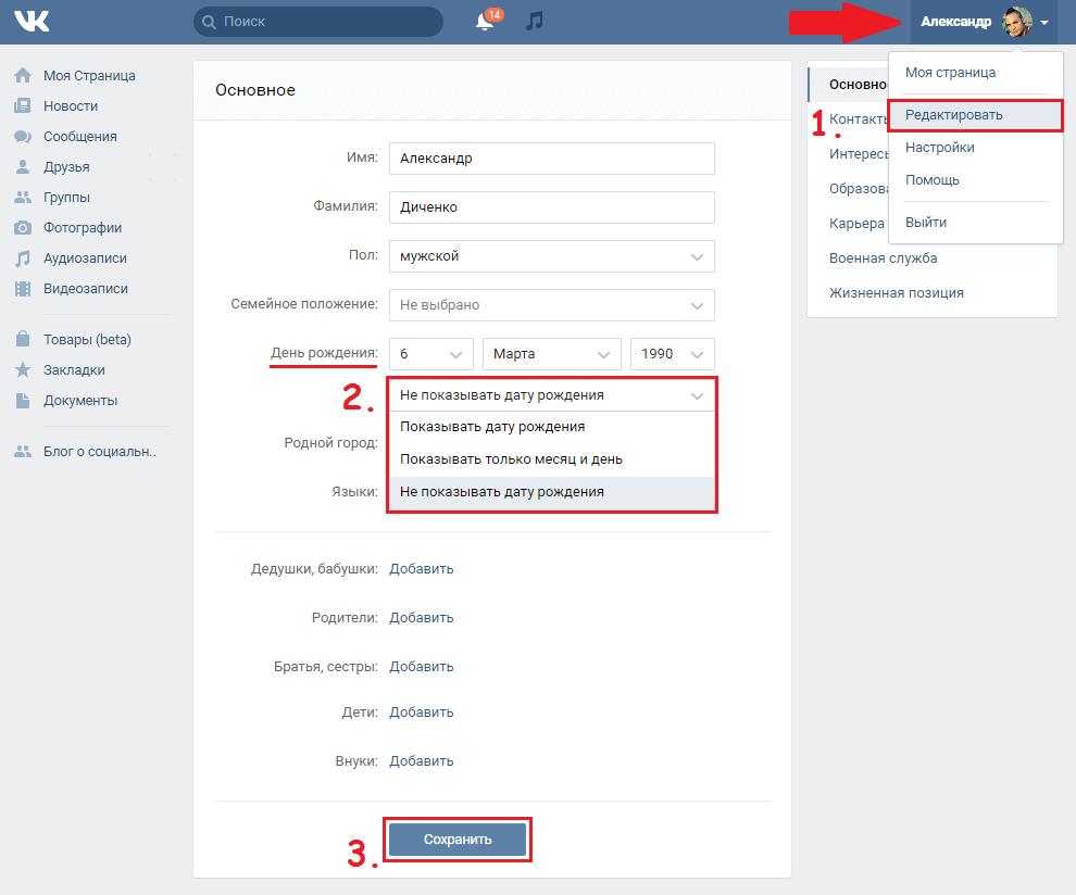 Изменить возраст Вконтакте