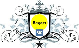 Как изменить возраст Вконтакте