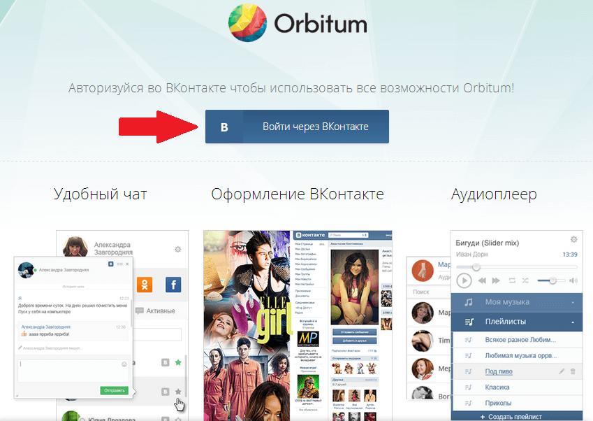 Войти через Вконтакте Orbitum