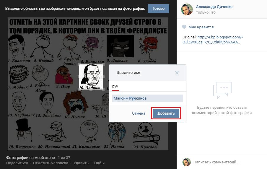 Отметить пользователя на фото Вконтакте
