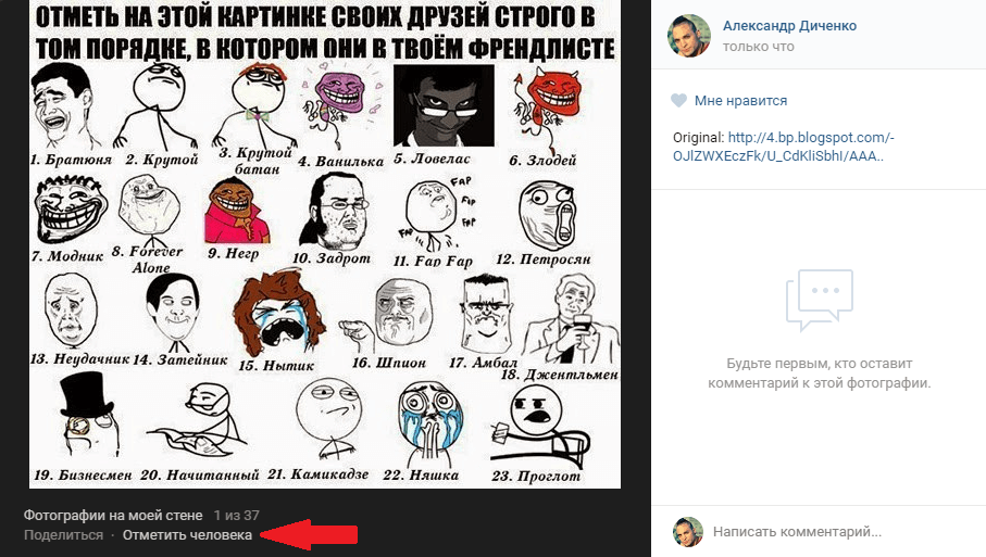 Отметить человека на фото Вконтакте