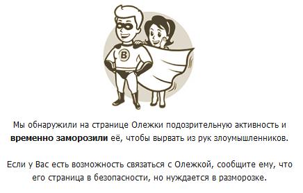 Заморозили за спам Вконтакте