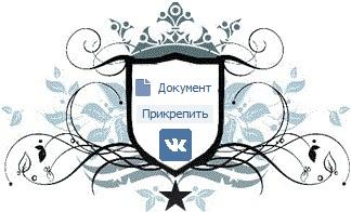 Как отправить файл В Контакте