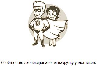 После накрутки ботов в группу Вконтакте