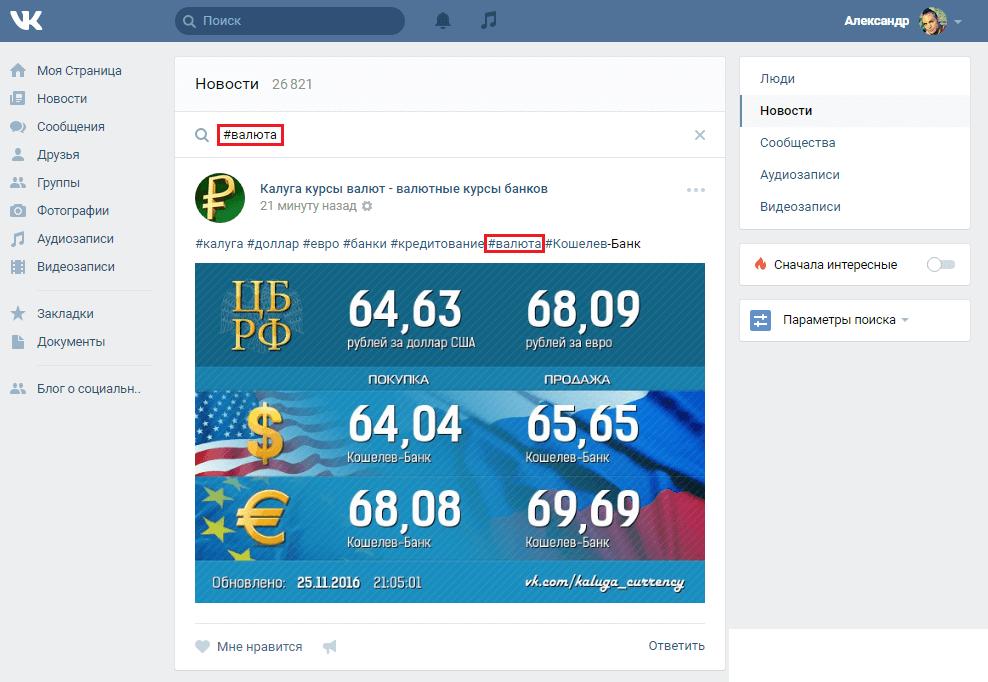 Хештег в новостях Вконтакте