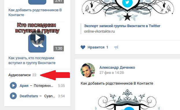 Блок аудиозаписи Вконтакте