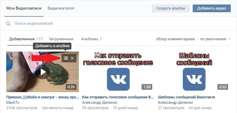 Добавить видео в альбом Вконтакте