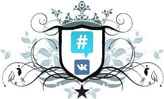 Как сделать хештег Вконтакте