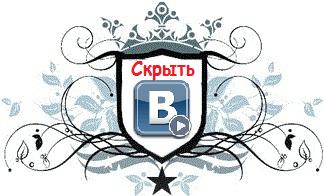 Как+скрыть+видеозаписи+Вконтакте
