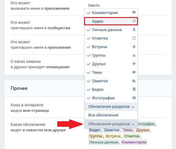 Как скрыть аудиозаписи В Контакте